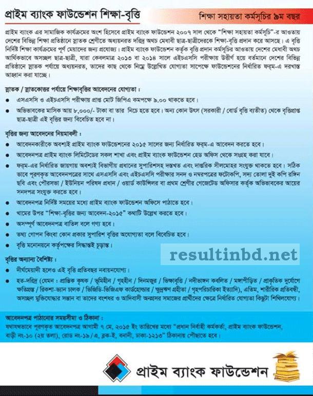 Prime-Bank-Scholarship-2015