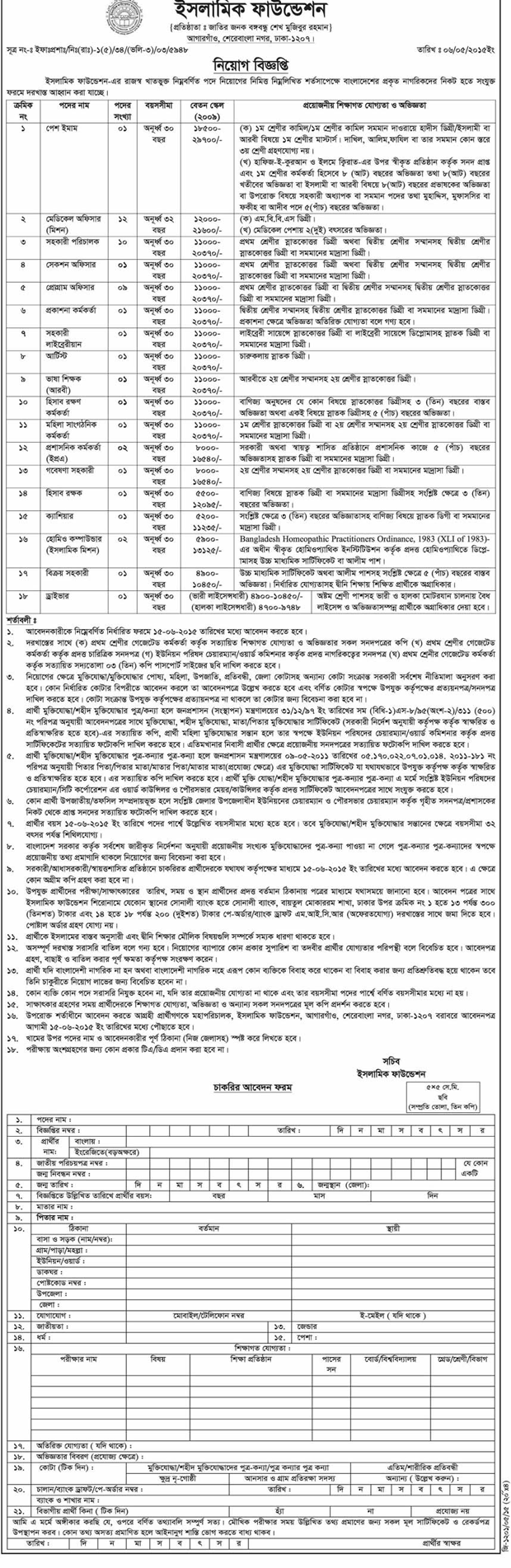 Islamic-Foundation-Jobs