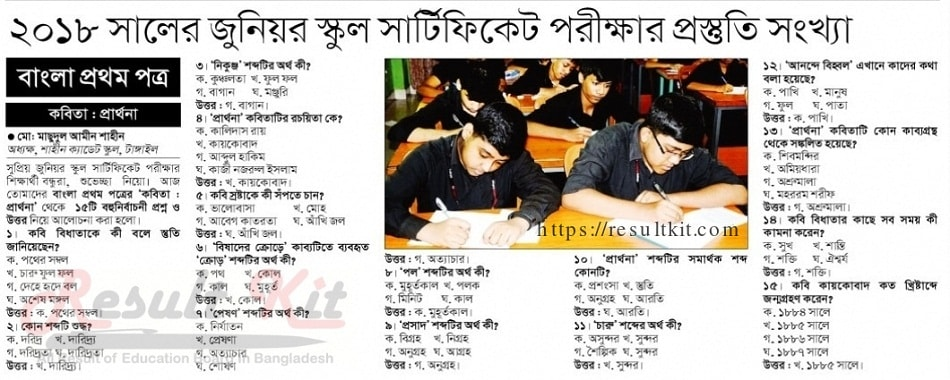 jsc bangla 1st paper suggestion