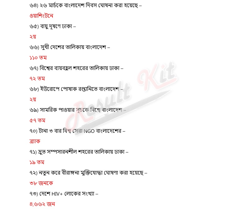 primary school teacher exam suggestion bangladesh