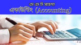 SSC Accounting Suggestion