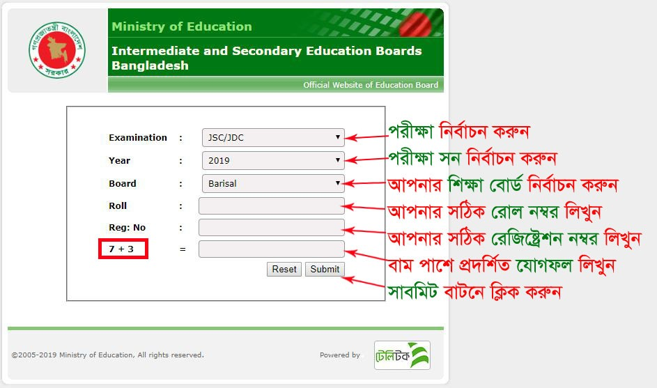 jsc result form educationboardresults