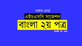 hsc bangla 2nd paper suggestion