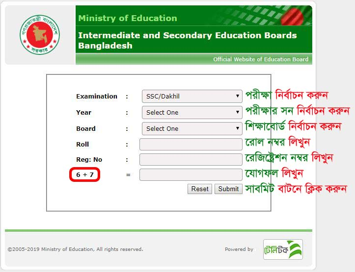 educationboardresults ssc result