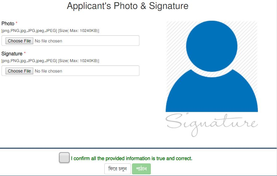 Applicants photo and Signature