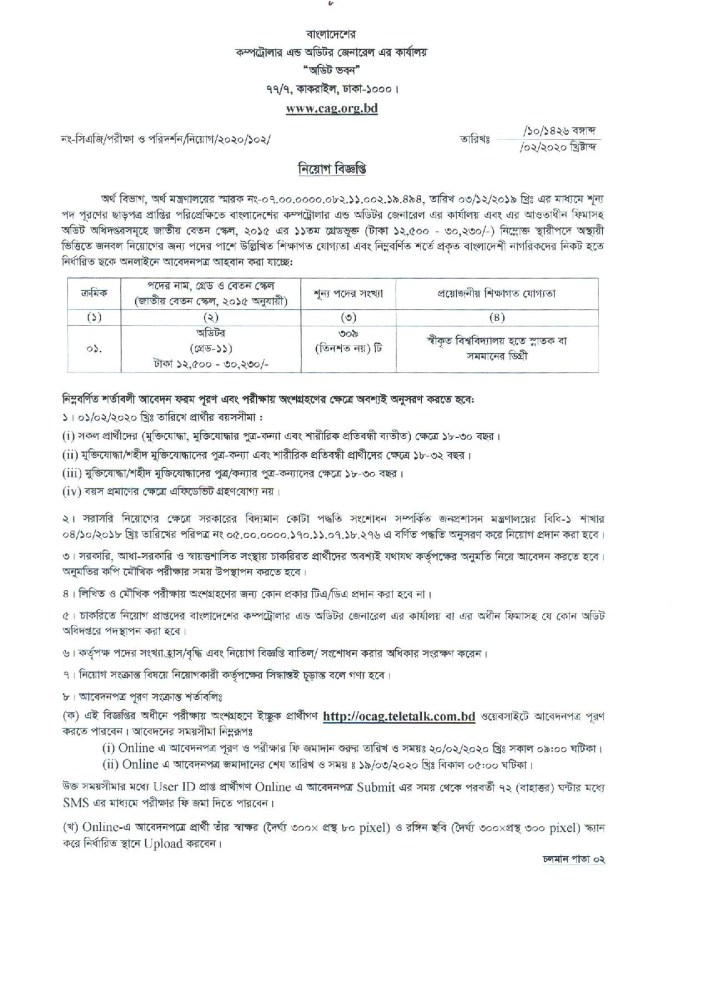 Comptroller and Auditor General of Bangladesh Job circular 2020