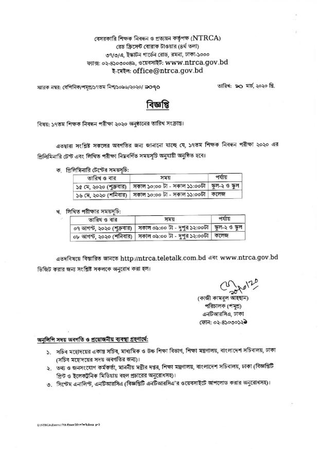 17th NTRCA MCQ exam date 2020 |School | School Level 2 | College