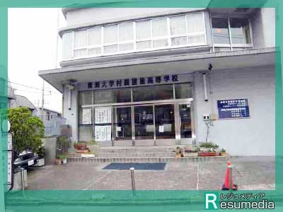 榮倉奈々 東海大学付属望星高等学校