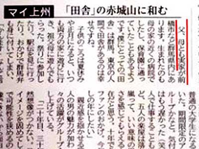櫻井翔 新聞