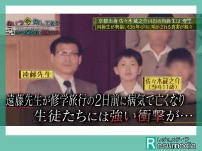 佐々木蔵之介 恩師 遠藤先生