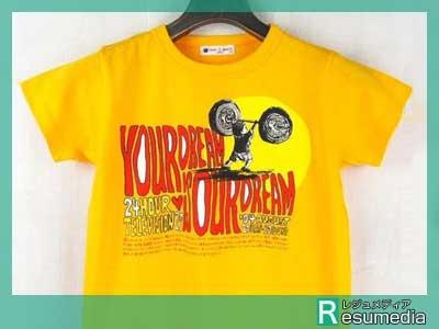 大野智 24時間テレビ チャリティTシャツ 2004