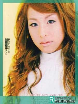 加藤綾子 高校 読者モデル