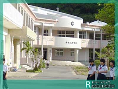 栄和人 赤木名中学校