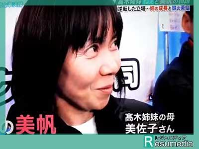 高木菜那 母親 高木美佐子
