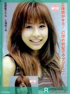 加藤綾子 雑誌 高校2年生