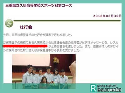 吉田沙保里 高校 久居高等学校出身