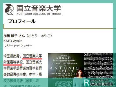 加藤綾子 高校 国立音楽大学付属高校出身