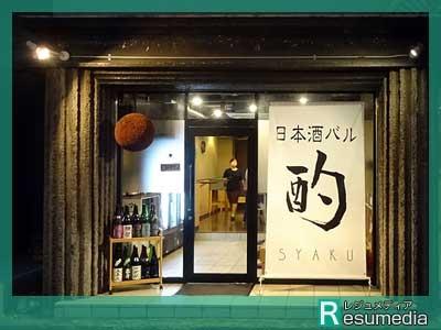 有村架純 母親 日本酒バル 酌