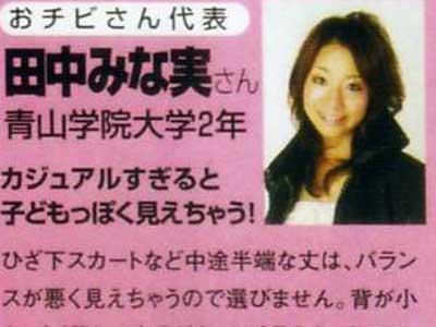 田中みな実 大学生 読者モデル