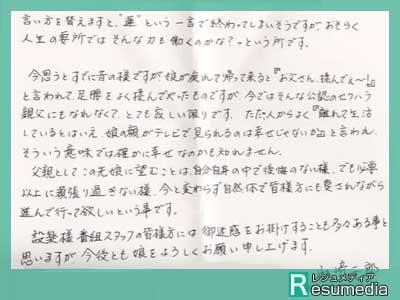 山崎夕貴 父親 手紙