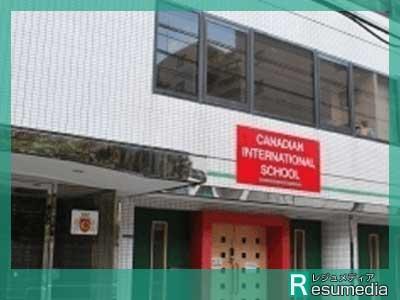 小室圭 カナディアンインターナショナル高等部