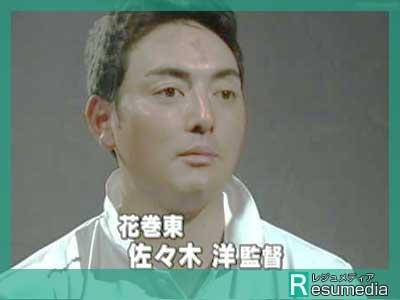 大谷翔平 花巻東高等学校 佐々木洋監督