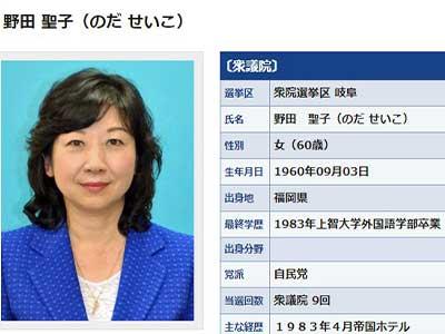 野田聖子 JIJI.com