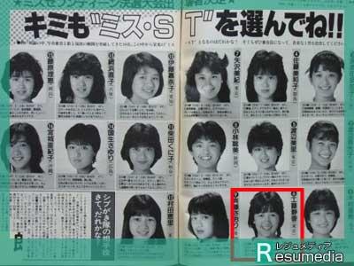 工藤静香 ミス・セブンティーンコンテスト