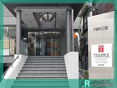テンプル大学 ジャパンキャンパス
