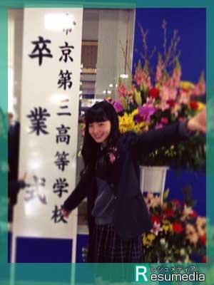 小松菜奈 高校卒業式