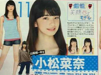 小松菜奈 中学時代 2年生