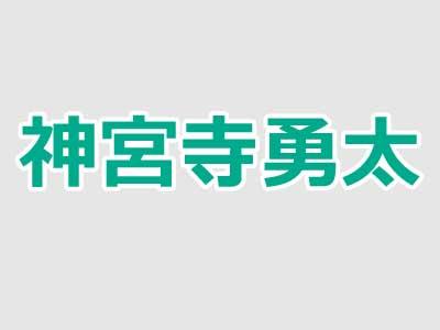 神宮寺勇太