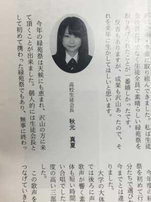秋元真夏 高校2年 生徒会長