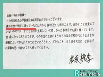 松坂桃李 松浪小学校出身 拡大図