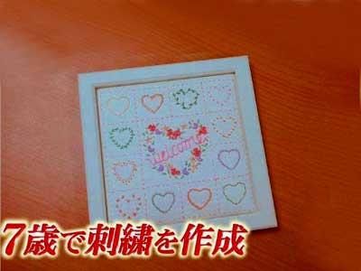 秋元真夏 小学生時代 7歳 刺繍