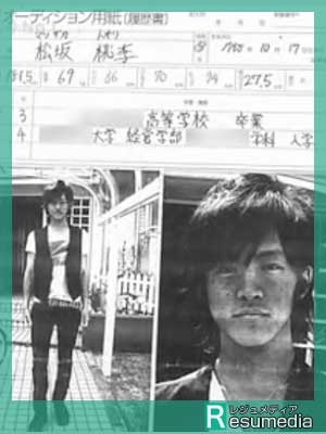 松坂桃李 オーディション用紙