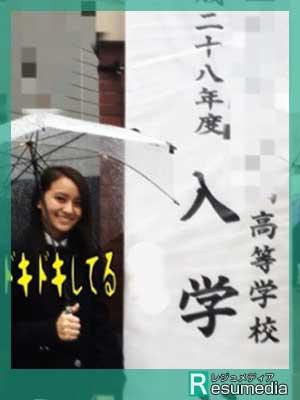 岡田結実 高校 入学式