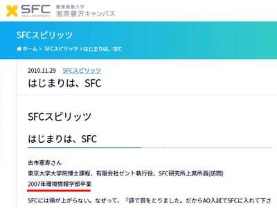 古市憲寿 SFC