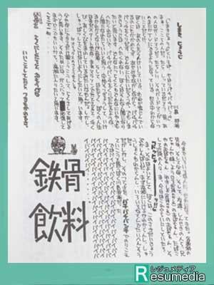 野性爆弾くっきー 小学校 文集
