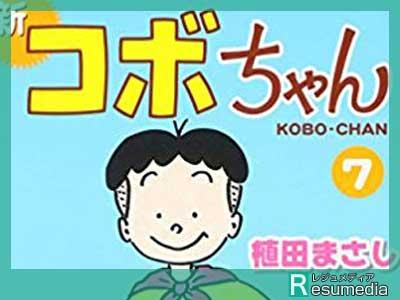 フィッシャーズ モトキ コボちゃん