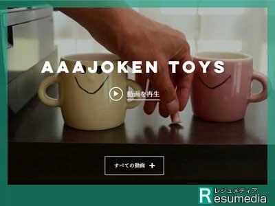 AAAjoken 株式会社アンキャス