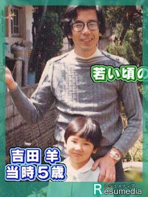 吉田羊 5歳