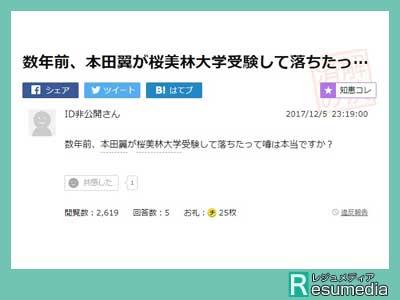 本田翼 Yahoo知恵袋