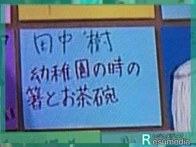 田中樹 NHK ザ少年倶楽部
