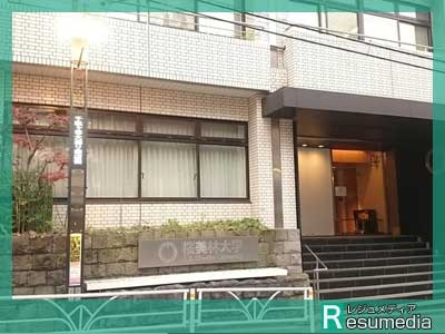 磯村勇斗 桜美林大学