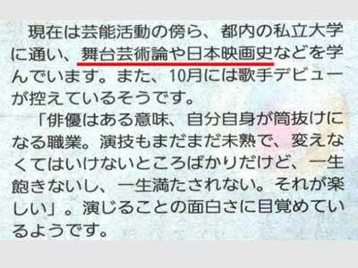 上白石萌音 読売新聞 インタビュー