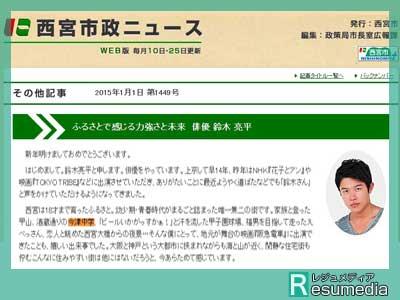 鈴木亮平 中学 今津中学