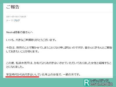 鈴木亮平 結婚発表