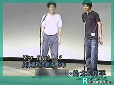 鈴木亮平 高校3年生 ドイツ語スピーチコンテスト