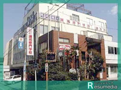 反町隆史 浦和情報文化専門学校